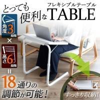 折りたたみテーブル サイドテーブル 軽い 安い 小さい 高さ調整 角度調節 パソコン ベッド デスク 昇降 ホワイト 作業台 介護用品 ミニ コンビニエンステーブル