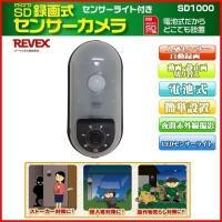 防犯カメラ 家庭用 ワイヤレス 電源不要 防犯グッズ 人感センサー microSD録画式 小型 センサーカメラ 防沫 暗視カメラ リーベックス SDカード SD1000