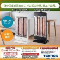 【商品情報】  カーボンヒーター 900W/450W管2灯切替式 CHM-4531  速暖性が高く、...