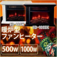 ゆらめく炎が優しい暖炉の雰囲気を演出  自分の部屋にさりげなく置ける、小さな電気暖炉です。 火を使わ...