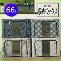 収納ボックス ボックス 収納 窓付き スタッキング 北欧調柄たためる スタッキング窓付き収納ボックス 66L 衣装ボックス 収納BOX 衣装BOX EF-SR13