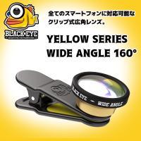 ●商品番号:D11601000 ●メーカー:BLACKEYE(ブラックアイ)  ●モデル:YELLO...