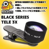 ●商品番号:D11608000 ●メーカー:BLACKEYE(ブラックアイ)  ●モデル:BLACK...