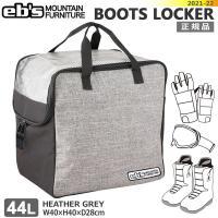 大容量のボックス型ブーツケース!小物 人気ブランド eb's(エビス) ●品番:ebs-00554 ...
