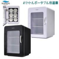 冷たい物を保冷、温かい物は保温できる便利な4Lのポータブル冷温庫。電源もAC・DCの2電源方式でご家...