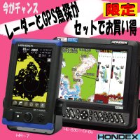 期間限定 キャンペーン  レーダー&GPS魚探 セットで「なんぼ!」