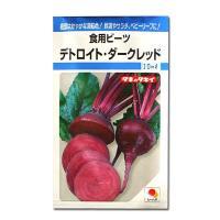 野菜の種/種子 デトロイト ダークレッド・食用ビーツ 10ml (メール便可能)タキイ種苗