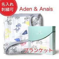 【ブランド】 Aden+Anais(エイデン&アネイ)  【素 材】 モスリンコットン  【...