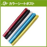 自転車 カラーシートポスト シートピラー  5カラー 品番【2009-9A】