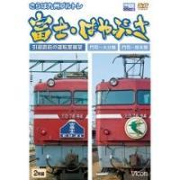 DW-4592 ドルビーデジタル 2009年5月21日発売 DVD2枚合計308分 第1巻 寝台特急...