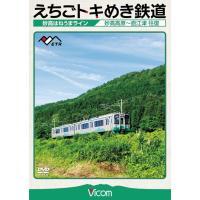 DW-4787 ドルビーデジタル 106分 2015年9月21日発売   JR東日本より経営移管 生...