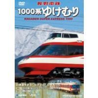 DW-4809 ドルビーデジタル 92分+150分【DVD2枚組】 2007年3月発売  長野電鉄で...