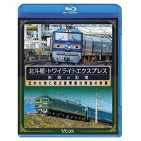 VB-6110 リニアPCM 2音声 95分+映像特典5分 2015年6月21日発売  青い流星が輝...