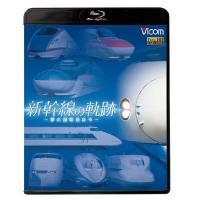 VB-6157 2014年7月21日発売 リニアPCM 103分+映像特典53分 ビコム鉄道スペシャ...