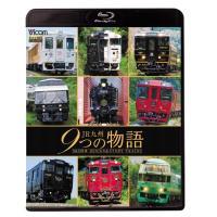 VB-6213 リニアPCM 70分+映像特典15分 2015年8月21日発売  九州新幹線の先にあ...
