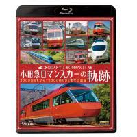 VB-6220 リニアPCM 90分+映像特典6分 2018年6月21日発売  小田急電鉄にまた新し...