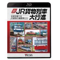 VB-6664 リニアPCM 74分+映像特典27分 2017年10月6日発売  全国の路線を駆ける...
