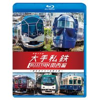 VB-6666 リニアPCM 65分+映像特典7分 2018年10月21日発売   関西5大私鉄+O...