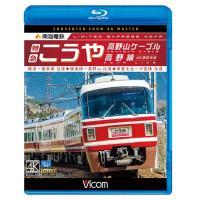 品番:VB-6741 リニアPCM 199分+特典8分 2017年8月21日発売   南海電鉄全線4...