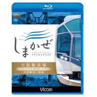 VB-6742 リニアPCM 145分+映像特典20分 2017年9月21日発売  志摩に吹く風「観...