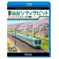 VB-6748 リニアPCM 177分+映像特典3分 2018年2月21日発売  早春のみちのくを2...