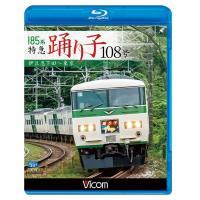 VB-6757 リニアPCM 169分+映像特典9分 2018年8月21日発売  185系特急『踊り...