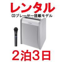 ※こちらのレンタル品は電池での使用は出来ません。  【主な仕様】  マイク入力:1系統 ワイヤレスチ...
