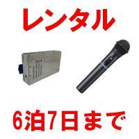 【ワイヤレスアンプの主な仕様】  マイク入力:1系統 ワイヤレスチューナー入力:2系統 AUX入力:...