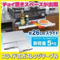 ●商品名 スライド式ガスレンジテーブル ●サイズ/本体:約59×44×3.5cm  スライドテーブル...