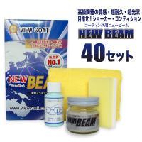 コーティング剤 ニュービーム 40gセット   ガラス系コーティング剤 車 最新ビューコート 日本製|viewcoat