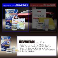 コーティング剤 ニュービーム 40gセット   ガラス系コーティング剤 車 最新ビューコート 日本製|viewcoat|02