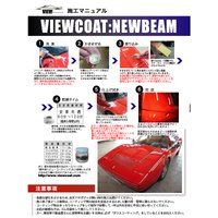 コーティング剤 ニュービーム 40gセット   ガラス系コーティング剤 車 最新ビューコート 日本製|viewcoat|03