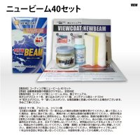 コーティング剤 ニュービーム 40gセット   ガラス系コーティング剤 車 最新ビューコート 日本製|viewcoat|06