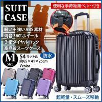 スーツケース S 機内持ち込み 超軽量 キャリーバッグ 便利な手荷物伸縮ベルト内蔵 360回転式消音ホイール ダイアル式ロック  強いABS素材