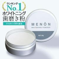 ホワイトニング セルフ 歯磨き粉 粉歯磨き 20g ステイン 除去 歯を白くする MENON メノン
