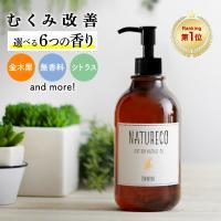 ナチュレコ ライトボディ 200mL オーガニック 美容 保湿成分配合 日本製 ボディ アロマ オイル むくみ 解消 マッサージオイル ボディオイル