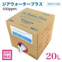 次亜塩素酸水 500ppm 20L 高濃度 ジアウォータープラス 弱酸性 受注生産 ウイルス対策 消臭 除菌 (Virus Lab製 Jia Water Plus) 日本産