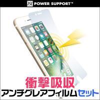 iPhone 7 に対応した蛍光灯や太陽光の反射を軽減するフィルム。高性能ゲルが衝撃を広範囲に分散・...
