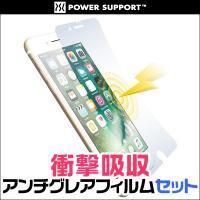 iPhone 7 Plus に対応した蛍光灯や太陽光の反射を軽減するフィルム。高性能ゲルが衝撃を広範...
