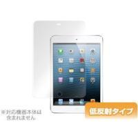 「iPad mini Retinaディスプレイ」「iPad mini(第1世代)」に対応した液晶保護...