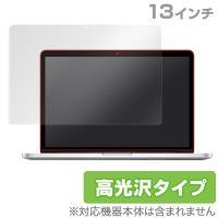 """MacBook Pro 13""""(Retina Display)に対応した映像を色鮮やかに再現する高光..."""