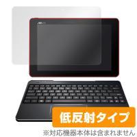 ASUS TransBook T100 Chiに対応した屋外での利用にとっても最適な低反射タイプの液...