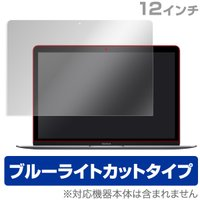 MacBook 12インチに対応した目にやさしい液晶保護シート ブルーライトカットタイプの Over...