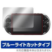 PlayStation Vita(PCH-2000)に対応した目にやさしいブルーライトカットタイプの...