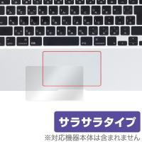MacBook Air 11インチに対応した快適な操作を実現するトラックパッド保護シート!トラックパ...