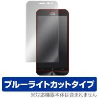 ZenFone 2 Laser (ZE500KL)に対応した目にやさしい液晶保護シート ブルーライト...