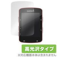GARMIN Edge 520 に対応した映像を色鮮やかに再現する高光沢タイプの液晶保護シート Ov...