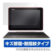 ASUS TransBook T100HAに対応したシート表面の擦り傷を修復するタイプの液晶保護シー...