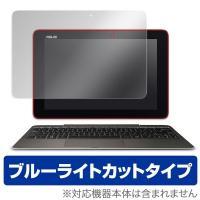 ASUS TransBook T100HAに対応した目にやさしい液晶保護シート!ブルーライトカットタ...
