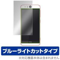 HTC Desire EYEに対応した目にやさしい液晶保護シート!ブルーライトカットタイプの Ove...